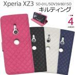 送料無料 Xperia XZ3 ケース (SO-01L/SOV39/801SO)キルティングレザー手帳型ケース   エクスペリアXZ3 スマホケース