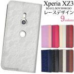送料無料 Xperia XZ3 ケース (SO-01L/SOV39/801SO)手帳型 レースデザインレザーケース エクスペリアXZ3 スマホケース