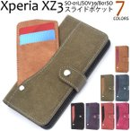 送料無料 Xperia XZ3 ケース (SO-01L/SOV39/801SO)手帳型 スライド式カード収納搭載(ICカード対応) エクスペリアXZ3 スマホケース