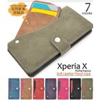 Xperia X Performance(SO-04H/ SOV33/502SO)用 手帳型スライドカードポケットソフトレザーケース