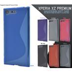 送料無料 Xperia XZ Premium SO-04J 対応 ウェーブデザインラバーケース