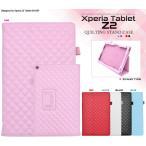 Xperia Z2 Tablet(エクスペリア タブレットZ2) docomo SO-05F/au SOT21/wifiモデル SGP512JP用キルティングレザースタンドケース