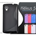 (サマーセール)Google Nexus 5 EM01L用 ウェーブデザインラバーケース
