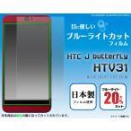 HTC J butterfly HTV31 対応  ブルーライトカット液晶保護シール au HTC J バタフライ HTV31