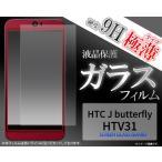 HTC J butterfly HTV31 対応  液晶保護ガラスフィルム au HTC J バタフライ HTV31