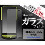 TORQUE G02 KYV35用 液晶保護ガラスフィルム