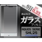 AQUOS PHONE(アクオスフォン) SERIE SHL25用 液晶保護ガラスフィルム