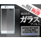 arrows Be F-05J/arrows SV (F-03H)/arrows M03 用 液晶保護ガラスフィルム