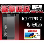 Optimus(オプティマスG) G L-01E用衝撃吸収液晶保護フィルム