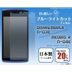 (サマーセール)MEDIAS(メディアス) N-04E/Disney Mobile on docomo N-03E用液晶保護ブルーライト フィルム