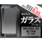 GALAXY S5 ACTIVE SC-02G用 液晶保護ガラスフィルム