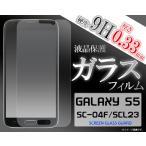 GALAXY S5(ギャラクシーS5) SC-04F/SCL23用 衝撃吸収液晶保護ガラスフィルム