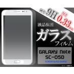 GALAXY Note(ギャラクシーノート) SC-05D用液晶保護ガラスフィルム