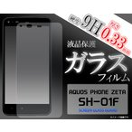 AQUOS PHONE ZETA SH-01F 対応  液晶保護ガラスフィルム docomo アクオスフォン ゼータ SH01F