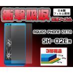 AQUOS PHONE(アクオスフォン) ZETA SH-02E用 衝撃吸収液晶保護フィルム 1.2mの高さから落下しても割れない!