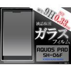 AQUOS PAD(アクオスバッド)  SH-06F用液晶保護ガラスフィルム