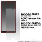 アクオス センス4/センス5G  AQUOS sense5G/AQUOS sense4 SH-41a/SH-M15/sense4 lite対応 光沢液晶保護フィルム