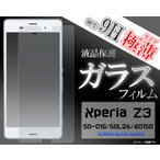 Xperia Z3(エクスペリアZ3) (SOL26/SO-01G/401SO)用液晶保護ガラスフィルム