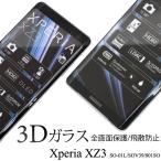 送料無料 Xperia XZ3 SO-01L/SOV39/801SO 対応 液晶保護ガラスフィルム