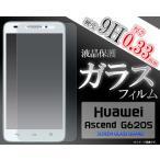 Huawei Ascend G620S 対応  液晶保護ガラスフィルム ハーウェイ アセンド G620S  SIMフリー シムフリー 激安 格安 スマートフォン