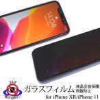 送料無料 iPhone XR/iPhone 11 専用 覗き見防止液晶保護ガラスフィルム
