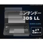 ニンテンドー3DS LL専 対応  液晶保護フィルム