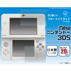 Newニンテンドー3DS ブルーライトカット液晶保護シール New Nintendo 3DS タッチパネル スクリーンガード