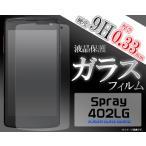 Spray 402LG用液晶保護ガラスフィルム