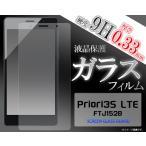 SIMフリー Priori3S LTE FTJ152B用 液晶保護ガラスフィルム