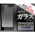 SIMフリー Priori3 LTE FTJ152A用 液晶保護ガラスフィルム