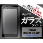 Huawei Ascend G620S 対応  液晶保護ガラスフィルム