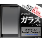 Xperia Z3 Tablet Compact(エクスペリアZ3 タブレット コンパクト) 用液晶保護ガラスフィルム