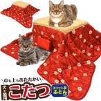 ペット用こたつ (本体+ふとん+マット)犬 猫 対応 噛みつき保護ケーブル コタツ 秋冬 暖房器具
