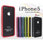 iPhone5/5S/5SE(アイフォン5/5S/5SE)用 カラー&クリアバンパー