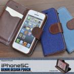 iPhone 5C(アイフォン5C)用 デニムデザインスタンドケースポーチ