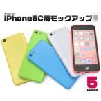iPhone 5C(アイフォン5C) モックアップ 模型