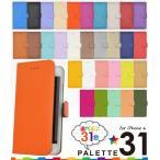 iPhone6s/iPhone6(4.7インチ)用 手帳型 31色カラーレザーケースポーチ スタンドケース