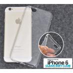 iPhone6(アイフォン6)ケース、カバー