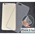 iphone6s Plus/iphone6 Plus(アイフォン6プラス)5.5インチ用セミクリアソフトケース
