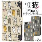 [秋の行楽セール] iPhone8/iPhone7/iPhone6s用 手帳型干されてる猫ケースポーチ 日本製