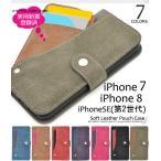 iPhone7(アイフォン7)ケース、カバー