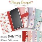 iPhone8/iphone se2(第2世代) iPhone7/iphone6S ハッピーブーケ手帳型ケース  アップル アイフォン