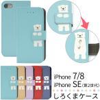iPhone7/iPhone8/SE(第2世代)用 どうぶつ手帳型ケース・しろくま カラーレザー スタンドケース