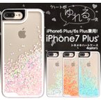 (サマーセール)iPhone 7 Plus/iPhone6 Plus/iPhone6s Plus  5.5インチ用 トキメキハート ウォーターケース