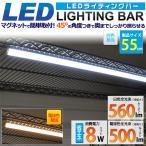 LEDバーライト 55cm