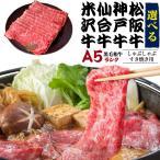 1万円均一セール A5ランク高級和牛 神戸牛 松阪牛 仙台牛 米沢牛 選べる4大ブランド 冷凍便