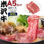 米沢牛肩ロース400gしゃぶしゃぶ、すき焼き用スライス 牛肉 高級 国産牛肉 お取り寄せ グルメ ギフト おいしさそのままクール冷凍便