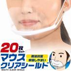 翌営業日発送 マウスクリアシールド 20枚セット 大人マスク 子供マスク 熱中症予防 涼しい