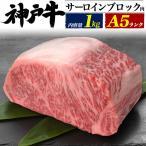 神戸牛 サーロインブロック(ブロック肉) 1kg  冷凍 最高級A5ランク 牛肉