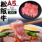 松阪牛 最高級A5ランク 焼肉・網焼き用 ヒレ300g   冷凍 国産黒毛和牛  ヘレ フィレ 焼き肉